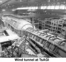 Wind tunnel at TsAGI