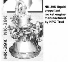 NK-39K liquid propellant rocket engine manufactured by NPO Trud