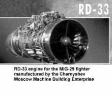 RD-33 engine for the MiG-29 fighter manufactured by the Chernyshev Moscow Machine Building Enterprise